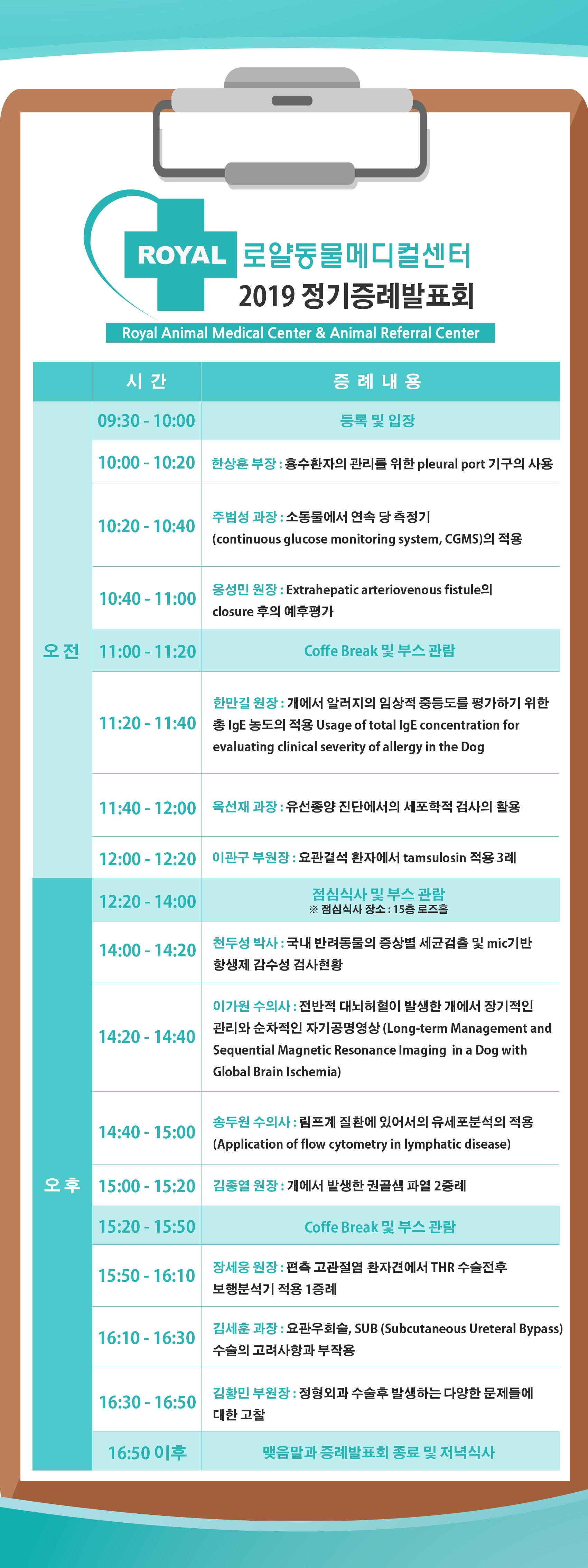 2019_증례발표회X배너(프로그램).jpg